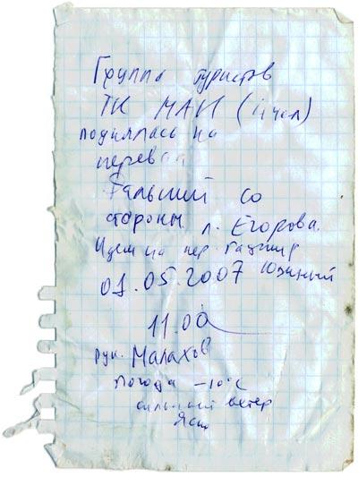 Записка с перевала Дальний 2А